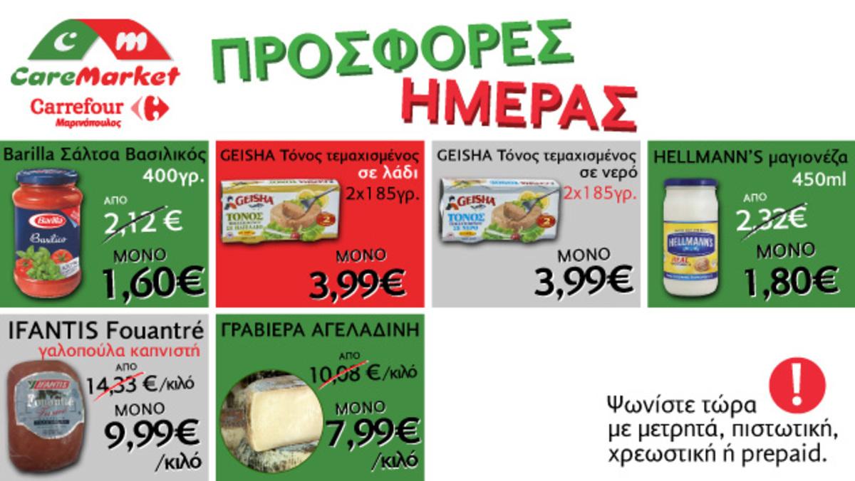 Nέες προσφορές CareMarket.gr: ΓΑΛΟΠΟΥΛΑ ΚΑΠΝΙΣΤΗ FOUANTRE ΥΦΑΝΤΗ από 14,33 μόνο 9,99 το κιλό | Newsit.gr