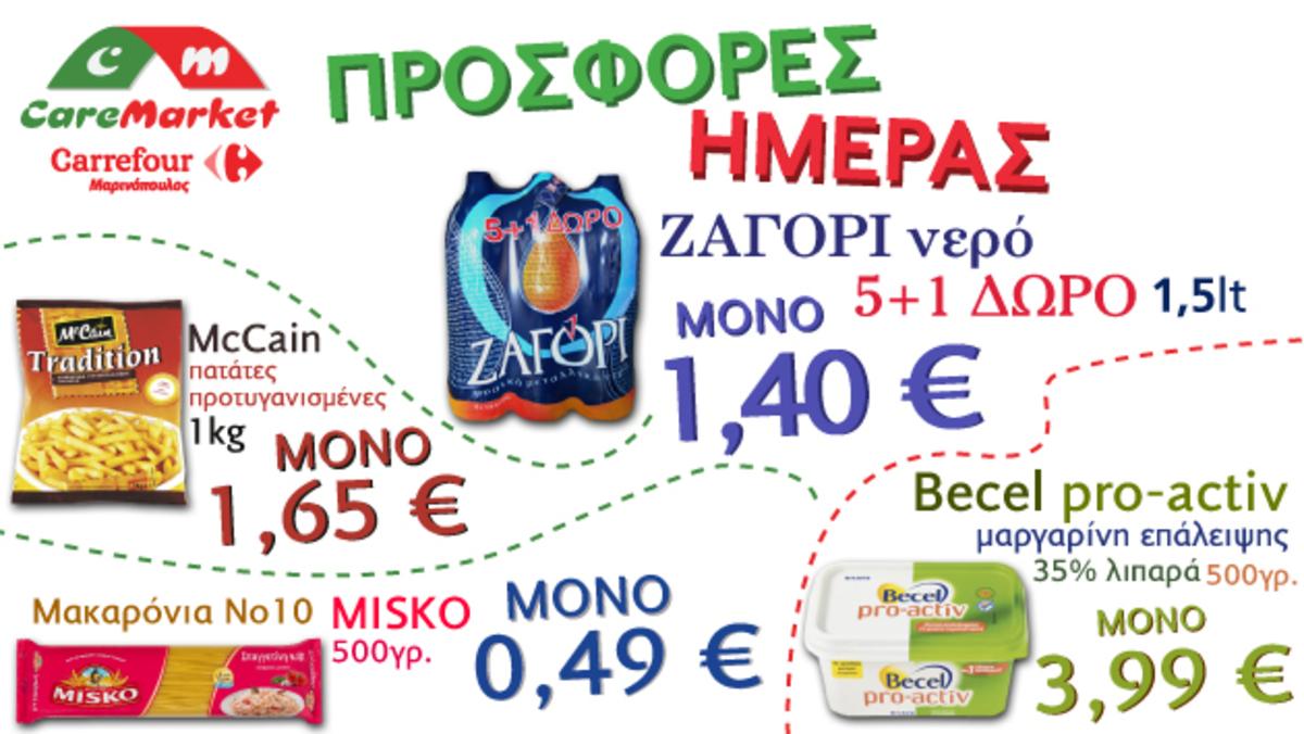 Μοναδική προσφορά CareMarket.gr: ΑΠΟΡΡΥΠΑΝΤΙΚΟ LENOR ΥΓΡO 2,48L 34MΕΖΟΥΡΕΣ από 10.97€ ΜΟΝΟ 5.49€   Newsit.gr