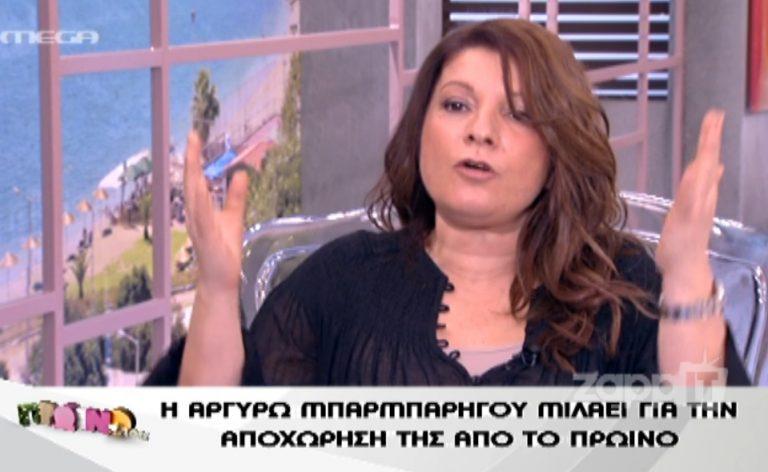 Έξω φρενών η Μπαρμπαρίγου όταν την ρώτησαν για Καραμέρο – Χαριτάτο: «Δεν κάνω καψόνια σε κανέναν»!   Newsit.gr