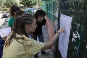 Αποτελέσματα Βάσεων 2016: Που θα δείτε σε ποιά σχολή περάσατε