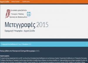 Βάσεις 2015: Στο minedu οι αιτήσεις για μετεγγραφές φοιτητών