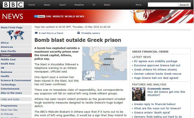 Έκανε το γύρο του κόσμου η είδηση της έκρηξης   Newsit.gr