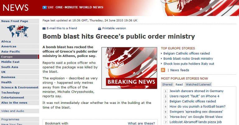 Η φονική έκρηξη στα διεθνή ΜΜΕ | Newsit.gr