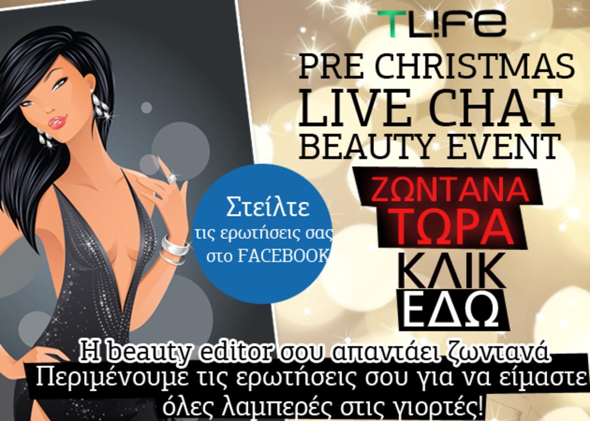Η beauty editor σου απαντά live τώρα! Στείλε τις ερωτήσεις σου! | Newsit.gr
