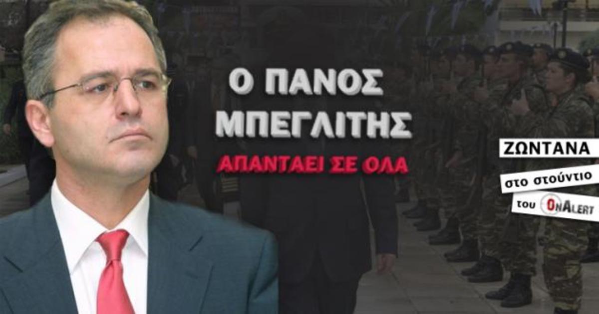 Ο Πάνος Μπεγλίτης, ΖΩΝΤΑΝΑ ΤΩΡΑ στο Onalert   Newsit.gr
