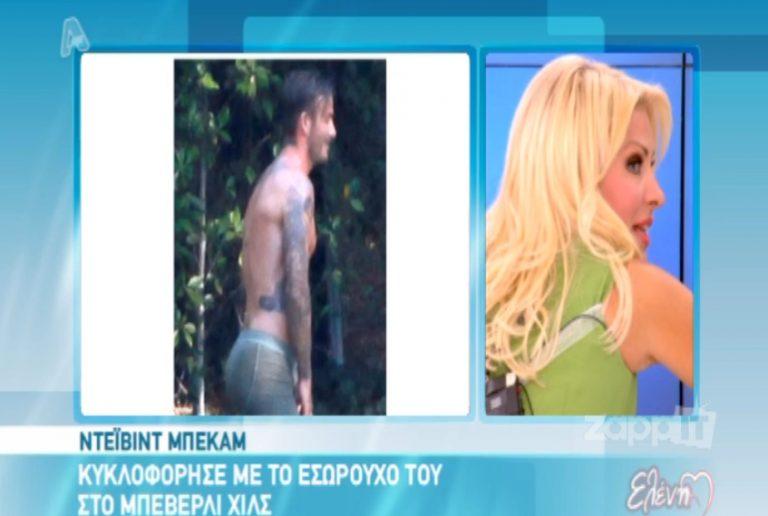 Η Ελένη …μεταφράζει το εσώρουχο του Μπέκαμ | Newsit.gr