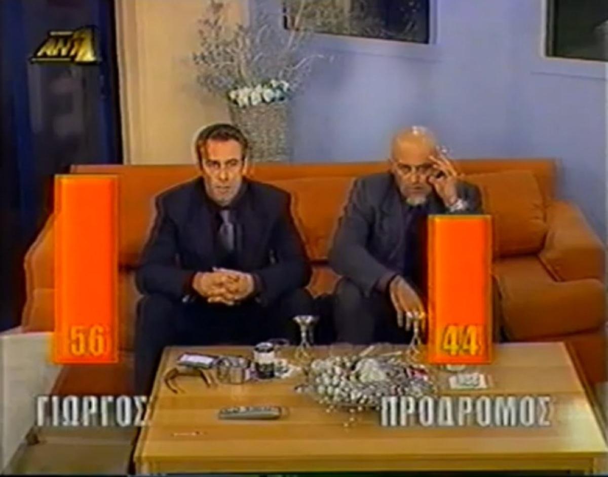 Πως είναι σήμερα ο Τσάκας και ο Πρόδρομος; | Newsit.gr