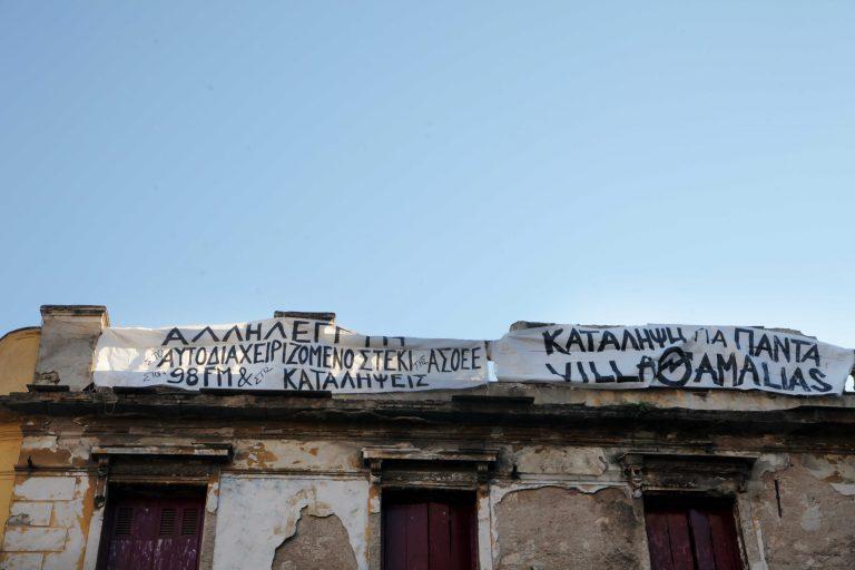 Διαπίστωσαν μετά από χρόνια πως στη Βίλα Αμαλία έκλεβαν ρεύμα | Newsit.gr