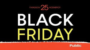 Η Black Friday έρχεται στα καταστήματα Public!