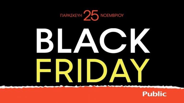 Η Black Friday έρχεται στα καταστήματα Public! | Newsit.gr