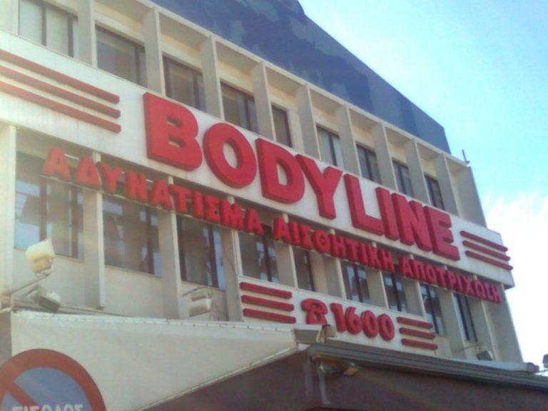 Ιδιοκτήτης Bodyline: «Δεν πλήρωνα τα χρέη για να μπορώ να πληρώσω τους υπαλλήλους» | Newsit.gr