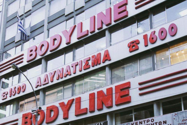 Έπιασαν και τον ιδιοκτήτη των Bodyline για χρέη στο Δημόσιο | Newsit.gr