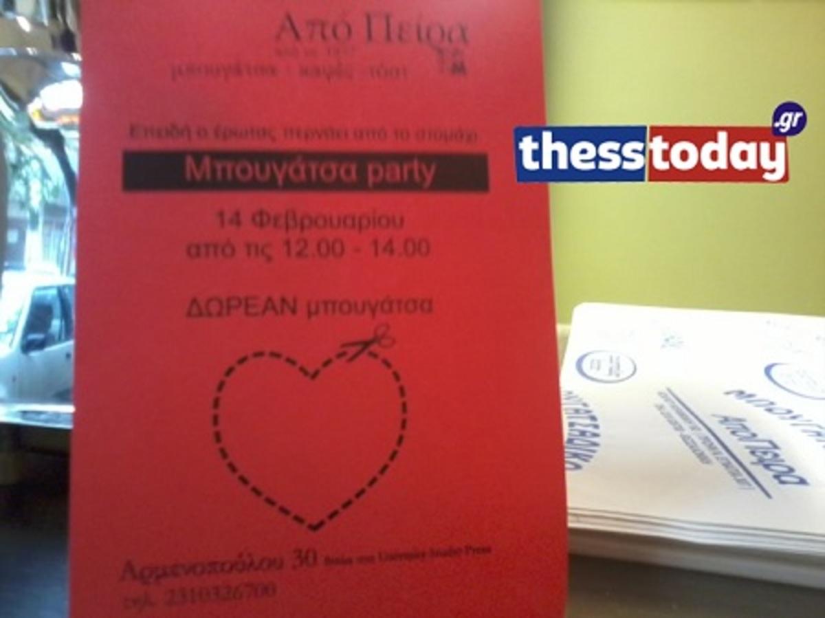 Θεσσαλονίκη: Πώς… γλυκαίνουν τους ερωτευμένους ανήμερα του Αγίου Βαλεντίνου; Δείτε το βίντεο! | Newsit.gr