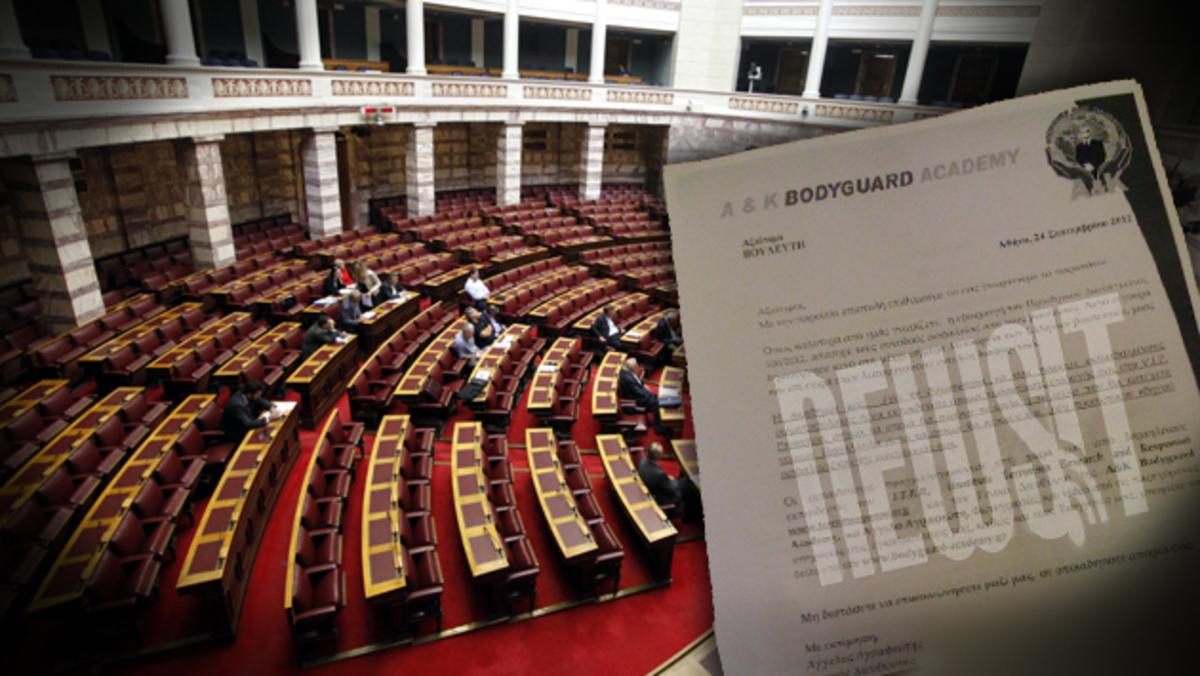 Τι βρήκαν οι βουλευτές όταν άνοιξαν τις θυρίδες τους; | Newsit.gr