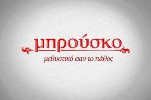 Θα συνεχίσουν να πίνουν… στην υγειά του «Μπρούσκο»