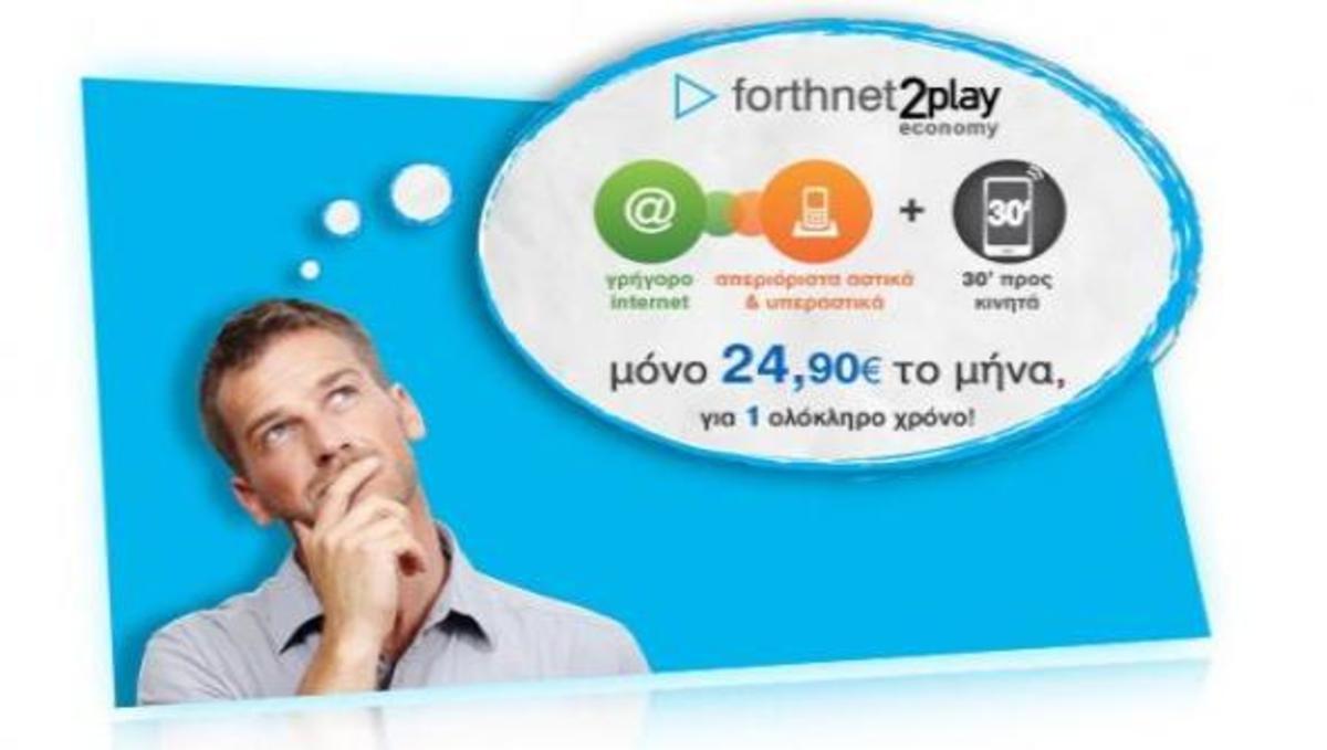 Αυτή είναι η νέα προσφορά Forthnet 2play Economy!   Newsit.gr