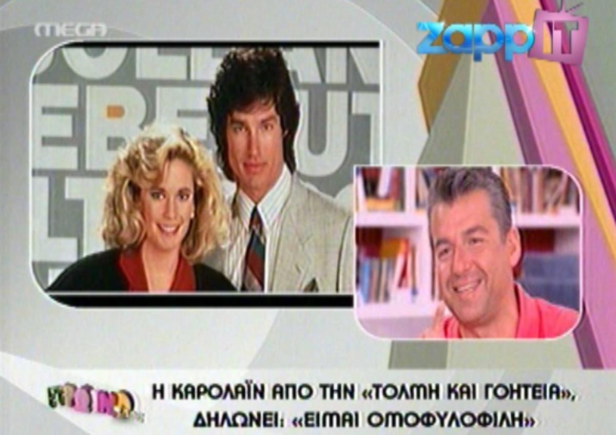 Λιάγκας: «Την Καρολάιν την έλεγαν καρι…»! | Newsit.gr