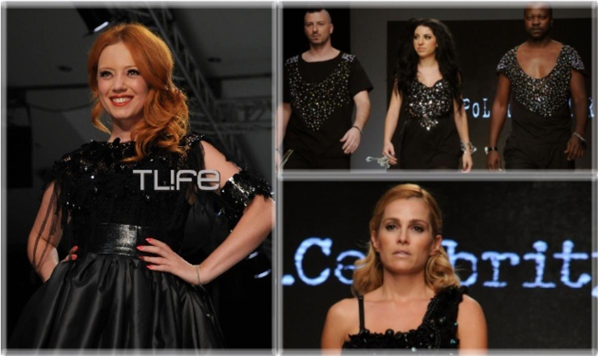 Όταν οι celebrities ανεβαίνουν στην πασαρέλα! Δες φωτογραφίες | Newsit.gr