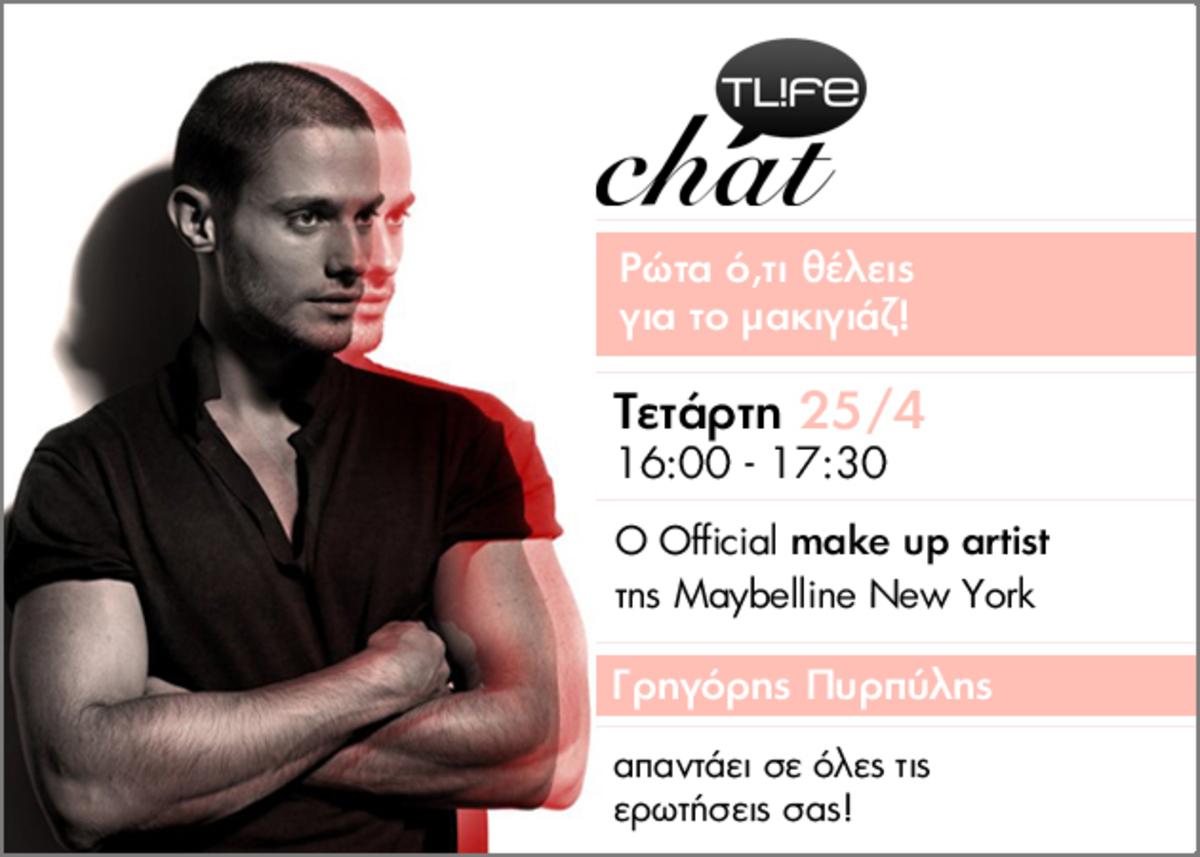 Ολοκληρώθηκε το live beauty chat on camera! Ο Γ. Πυρπύλης απάντησε στις ερωτήσεις σου! | Newsit.gr