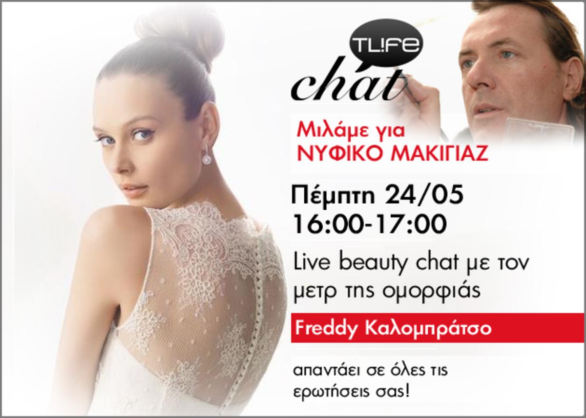 Νύφη ή καλεσμένη; ΄Ερχεται Live Chat με τον Freddy Καλομπράτσο και το τέλειο δώρο για νύφες! | Newsit.gr