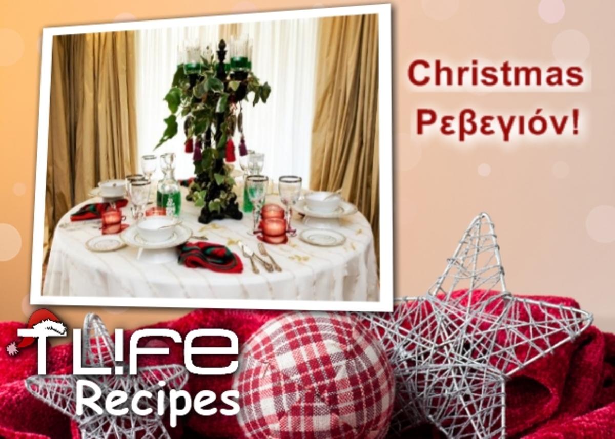 To τραπέζι των Χριστουγέννων. Το TLIFE Recipes έχει τις πιο νόστιμες συνταγές και εναλλακτικές για όλες τις προτιμήσεις | Newsit.gr