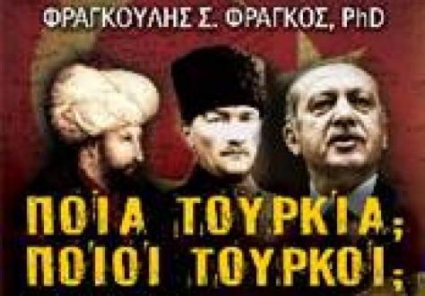 Ο Φράγκος αμφισβητεί την καταγωγή Κεμάλ, Ερντογάν! Απόσπασμα από το βιβλίο του | Newsit.gr