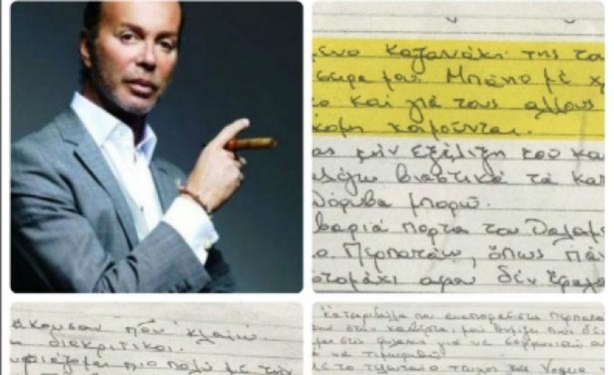 Λ. Γαβαλάς: Περιγράφει την σκληρή  ζωή του στη φυλακή μέσα από το ημερολόγιό του | Newsit.gr