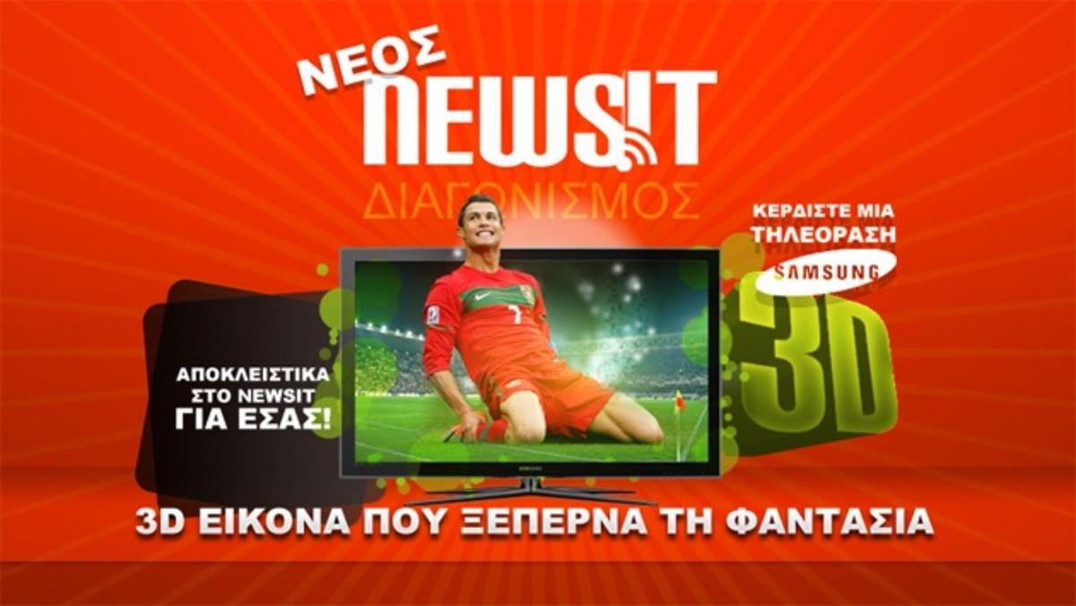 Η κλήρωση έγινε! Μάθετε το νικητή της 3D τηλεόρασης! | Newsit.gr