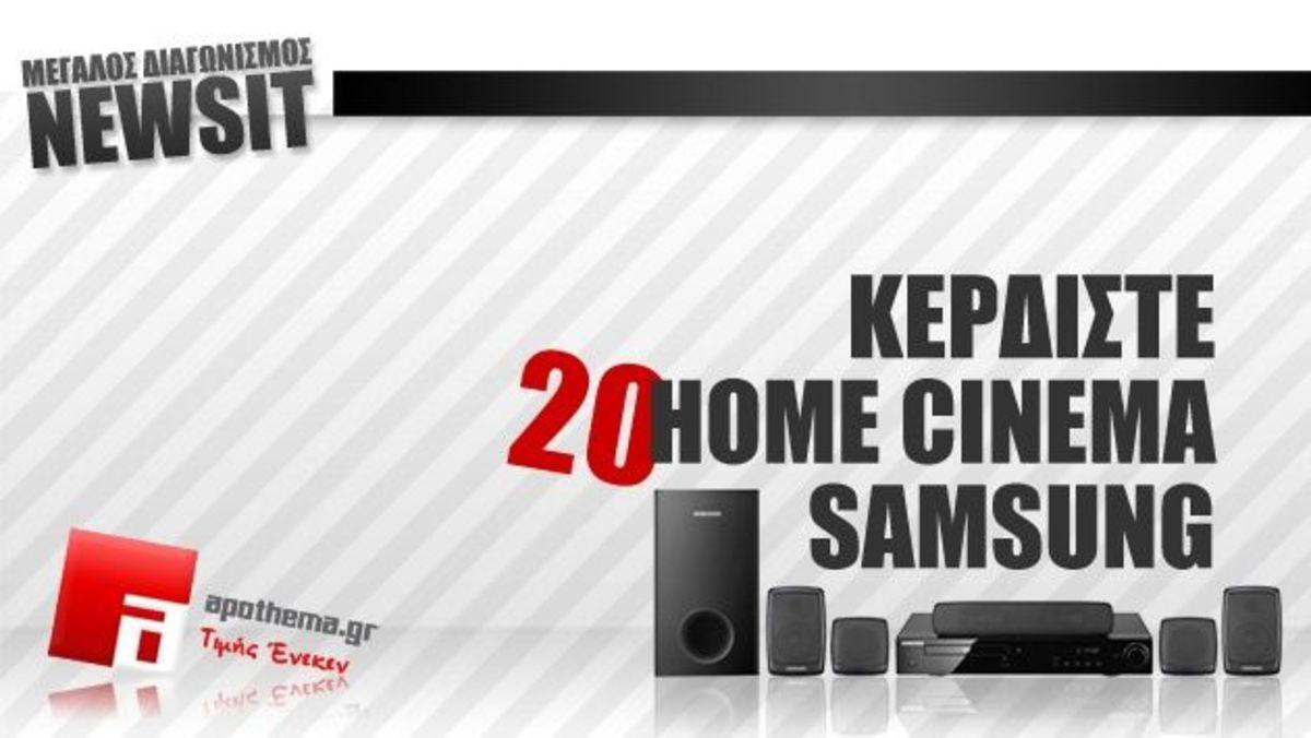Ο νικητής του Home Cinema Samsung!   Newsit.gr