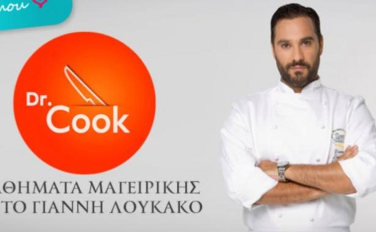 ΔΕΙΤΕ το τρέιλερ της νεάς εκπομπής μαγειρικής του Λουκάκου!   Newsit.gr