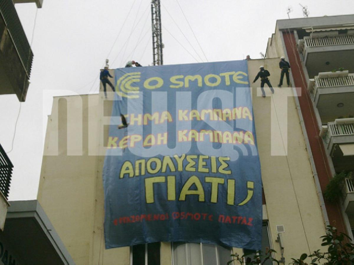 Cosmote προς απεργούς: Η κλήση σας προωθείται! Με δυναμικές κινητοποιησεις απαντούν οι εργαζομενοι | Newsit.gr