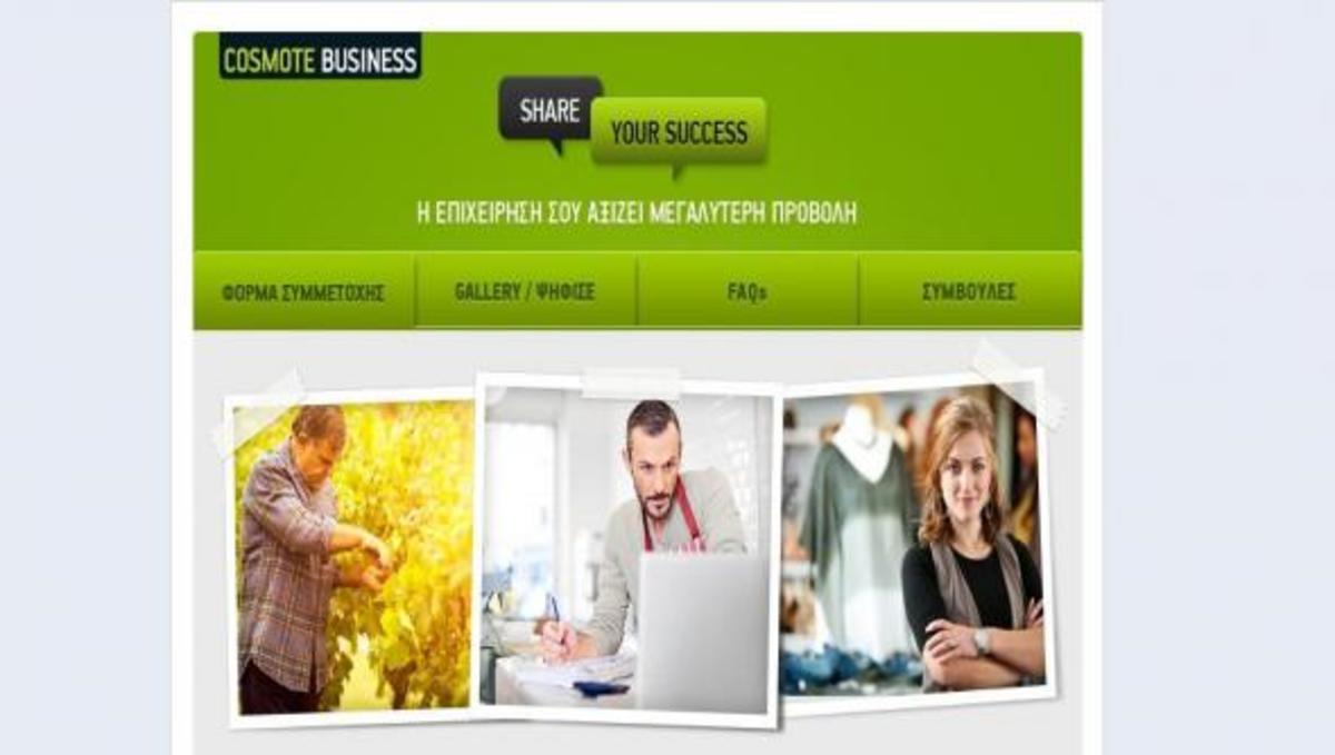 """Share Your Success"": H COSMOTE στηρίζει και προβάλλει τις  Eλληνικές επιχειρήσεις | Newsit.gr"