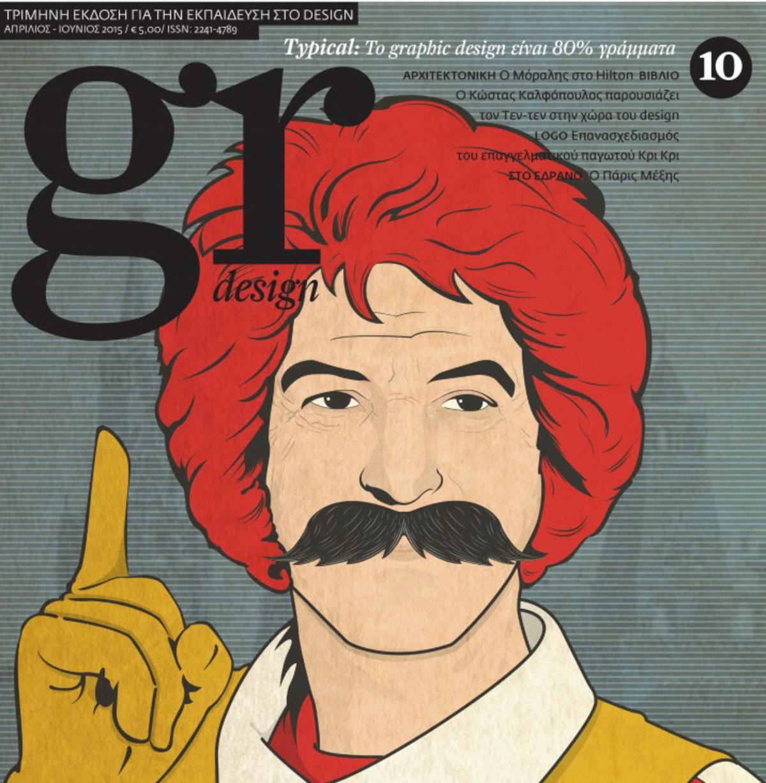 Το gr design είναι εδώ! Δείτε το νέο τεύχος! | Newsit.gr
