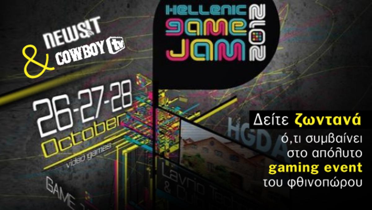 Δείτε ζωντανά οτι γίνεται στο Hellenic Game Jam 2012 | Newsit.gr