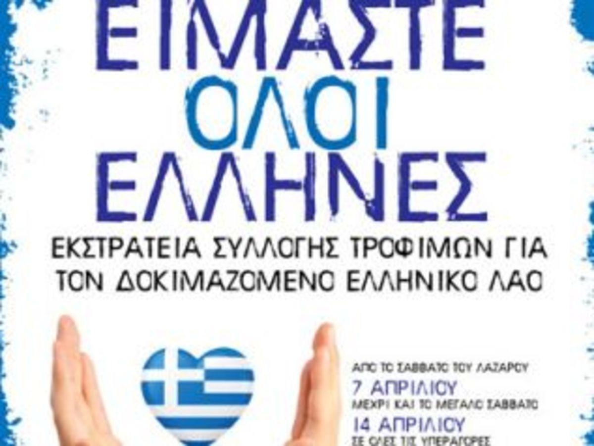 Παγκύπρια εκστρατεία «Είμαστε όλοι Έλληνες»   Newsit.gr