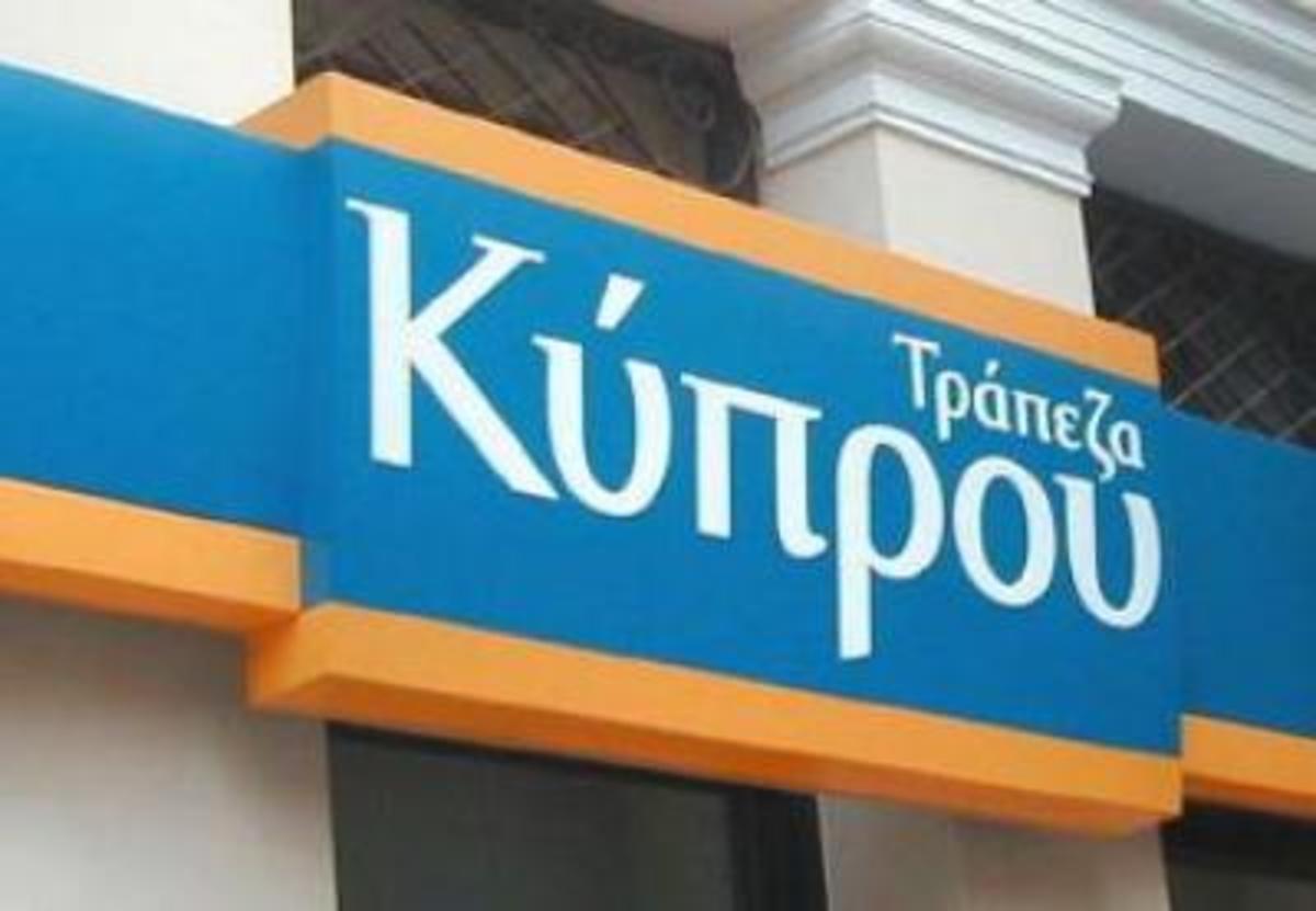 Κερδοφορία για την Τράπεζα Κύπρου | Newsit.gr