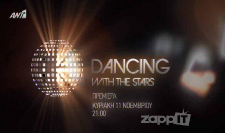 Δείτε το τρέιλερ του Dancing With The Stars! | Newsit.gr