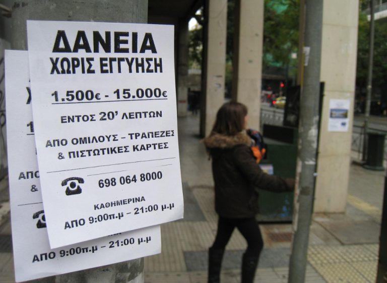 Δεν δανείζονται πια οι έλληνες | Newsit.gr