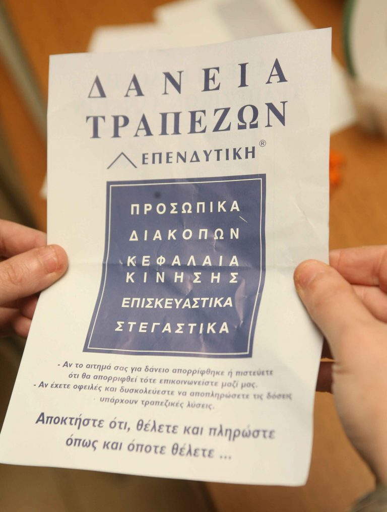 Τράπεζες: αλλάξτε τους όρους για τη ρύθμιση χρεών | Newsit.gr