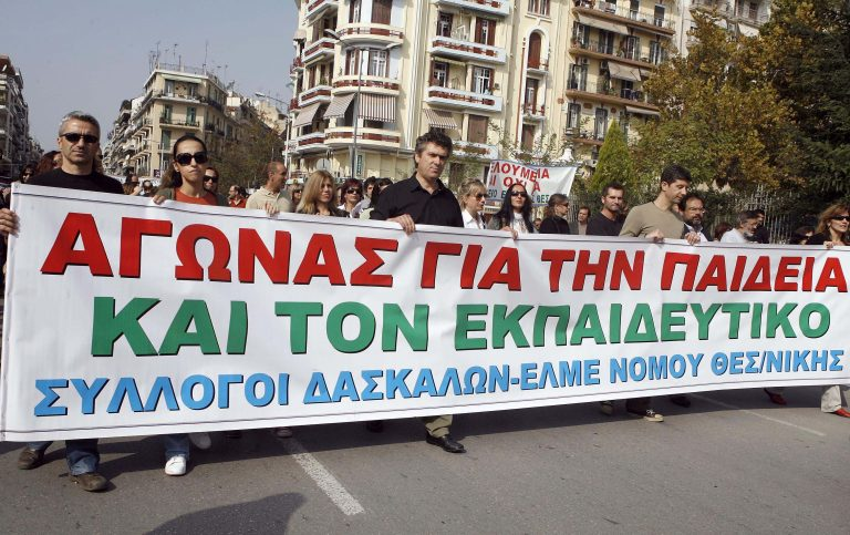 Νέες κινητοποιήσεις ετοιμάζουν οι δάσκαλοι | Newsit.gr