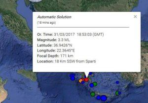 Σεισμός κοντά στη Σπάρτη