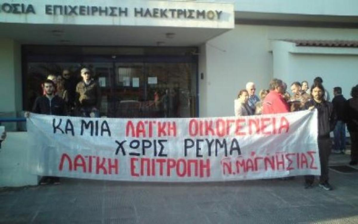 Μαγνησία: Έκοψαν το ρεύμα σε άνεργη που δεν είχε να πληρώσει το χαράτσι – Διαμαρτυρία έξω από τη ΔΕΗ | Newsit.gr