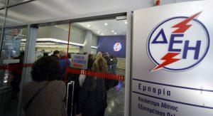 ΔΕΗ: Ξεκίνησαν οι αιτήσεις για «πάγωμα» οφειλών έως 500 ευρώ