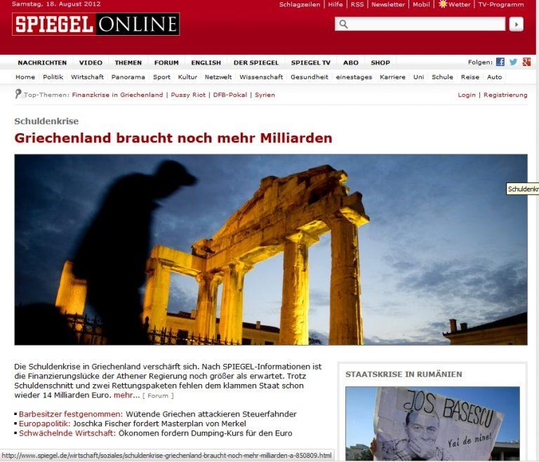 Διεθνής διασυρμός από το Der Spiegel με αφορμή τα επεισόδια στην Ύδρα – «Αναγκαία η εξοικονόμηση 14 δισ» | Newsit.gr