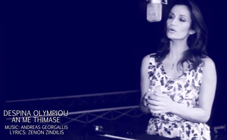 Ακούστε την εκπληκτική μπαλάντα της Δέσποινας Ολυμπίου για την Eurovision, «Αν Με Θυμάσαι» | Newsit.gr