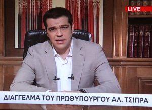 Αλέξης Τσίπρας: Ετοιμάζει διάγγελμα για δημοψήφισμα;