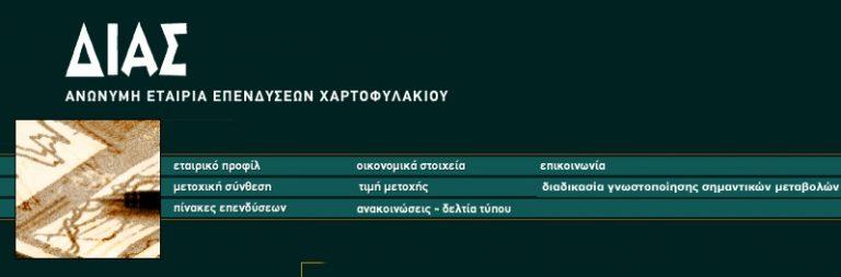 Επιστροφή στα κέρδη για τον Δία | Newsit.gr