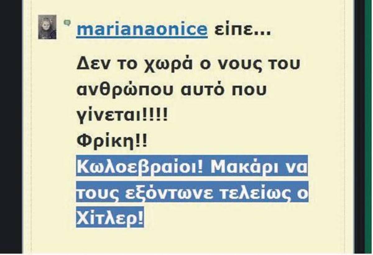 Πρωτοφανές ρατσιστικό παραλήρημα από δικαστίνα-μπλόγκερ | Newsit.gr