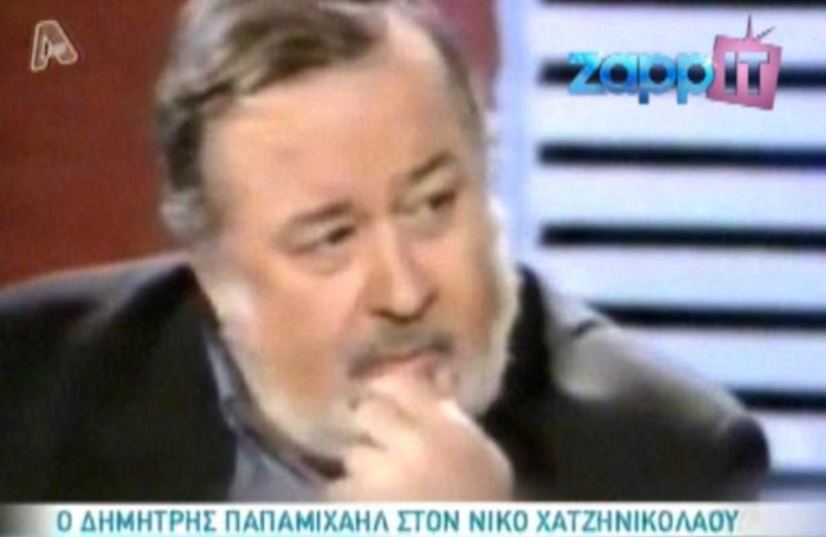 Παπαμιχαήλ: Τι είχε αποκαλύψει για την Αλίκη στον Ν. Χατζηνικολάου; | Newsit.gr