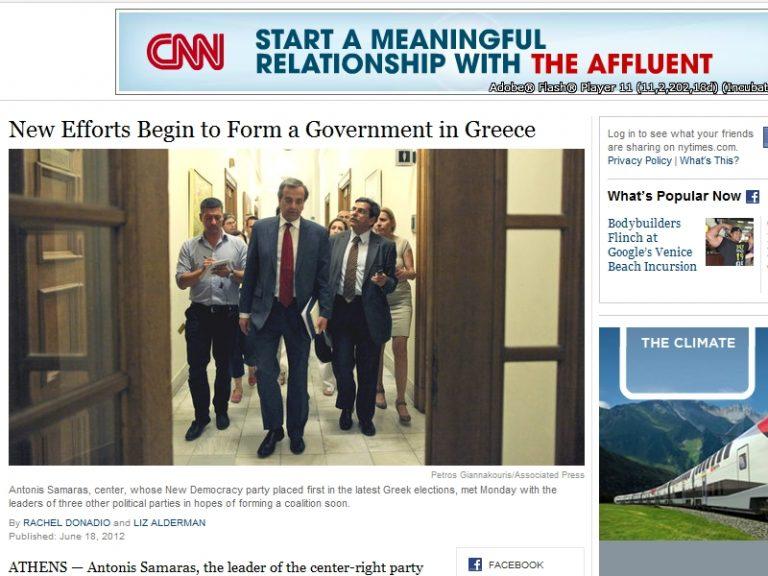 Αμερικανικά ΜΜΕ: «Τιτάνιο το έργο της κυβέρνησης Σαμαρά» | Newsit.gr